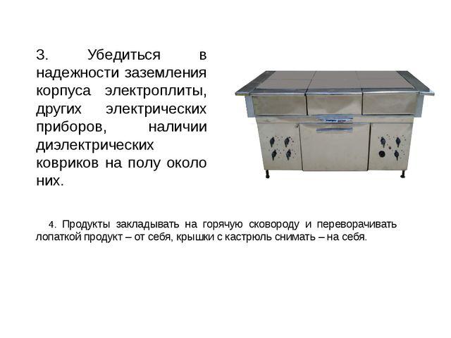 4. Продукты закладывать на горячую сковороду и переворачивать лопаткой продук...