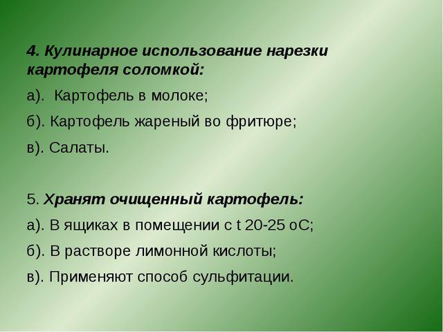 4. Кулинарное использование нарезки картофеля соломкой: а). Картофель в молок...