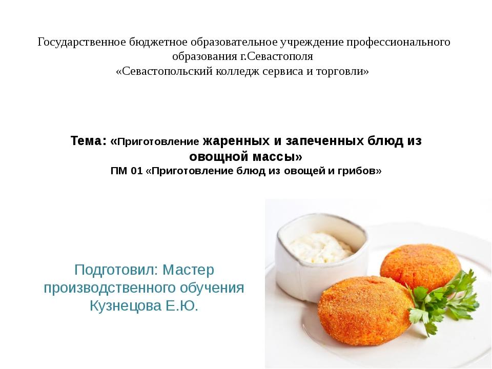 Тема: «Приготовление жаренных и запеченных блюд из овощной массы» ПМ 01 «Приг...
