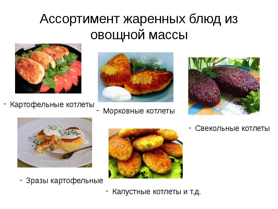 Ассортимент жаренных блюд из овощной массы Картофельные котлеты Зразы картофе...