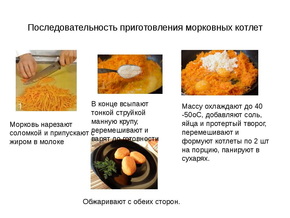 Последовательность приготовления морковных котлет Морковь нарезают соломкой и...