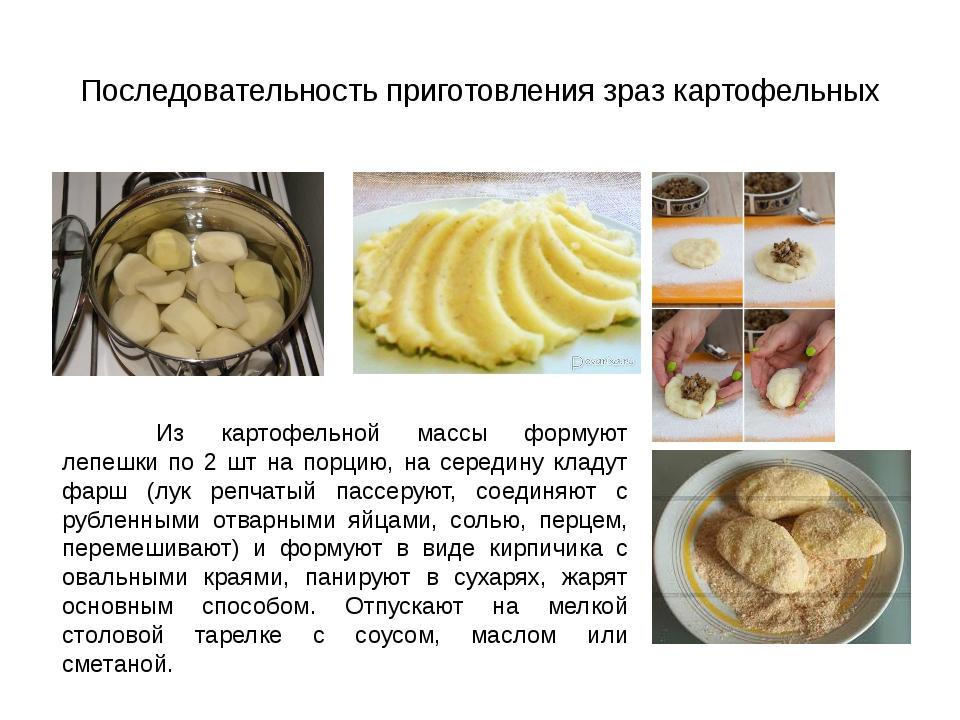 Последовательность приготовления зраз картофельных Из картофельной массы форм...