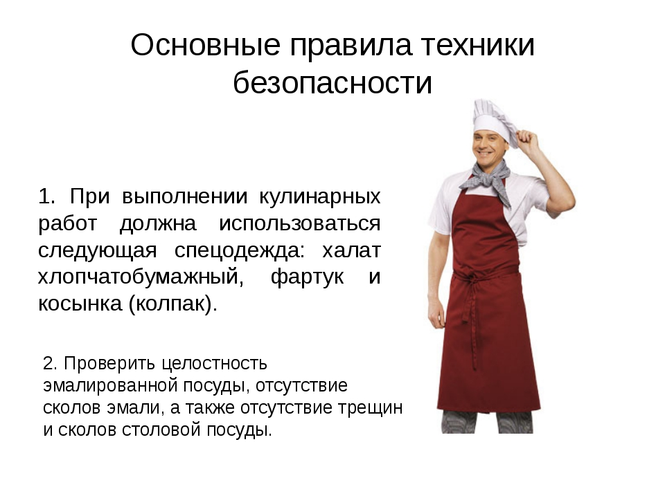 Основные правила техники безопасности 1. При выполнении кулинарных работ долж...
