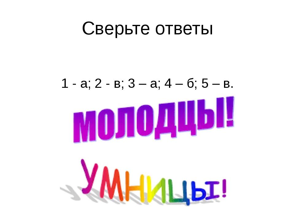 Сверьте ответы 1 - а; 2 - в; 3 – а; 4 – б; 5 – в.
