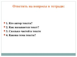 Ответить на вопросы в тетради: 1. Кто автор текста? 2. Как называется текст?