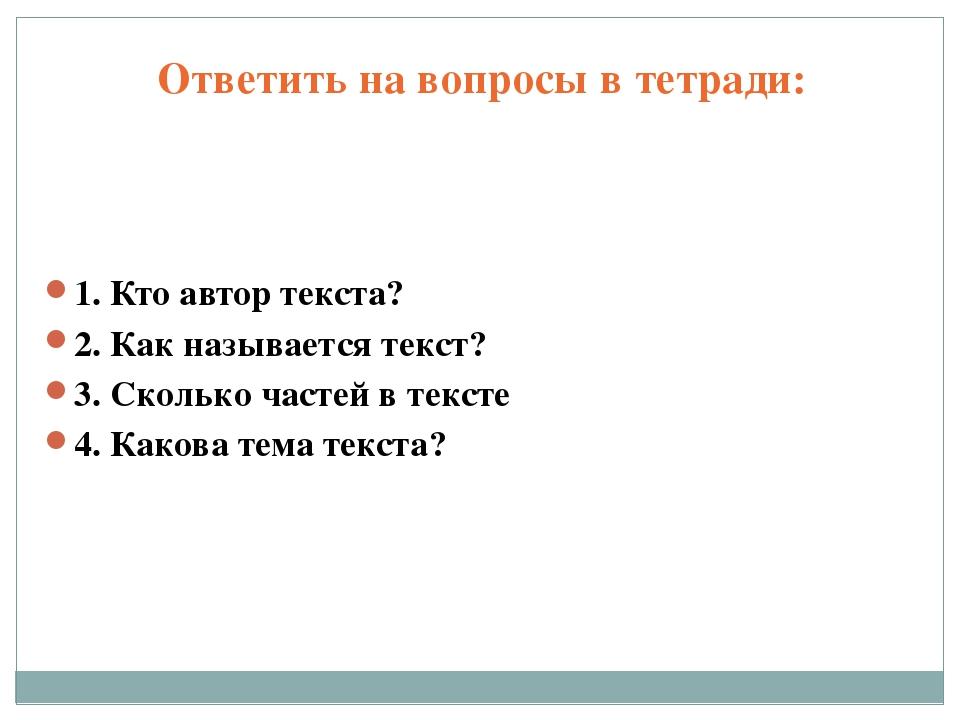 Ответить на вопросы в тетради: 1. Кто автор текста? 2. Как называется текст?...