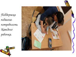 Поддержка педагога- потребность Каждого ребенка.