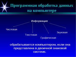 Программная обработка данных на компьютере Информация Числовая Текстовая Граф