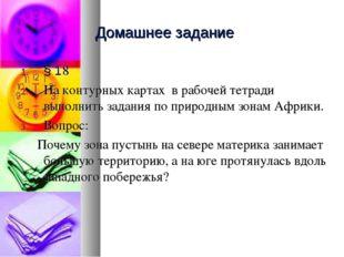 Домашнее задание § 18 На контурных картах в рабочей тетради выполнить задания