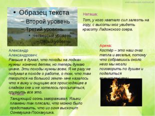 Наташа: Танцующий огонь завораживал. Языки пламени так плясали, что можно был