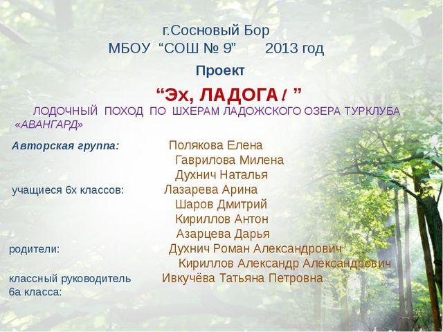 """г.Сосновый Бор МБОУ """"СОШ № 9"""" 2013 год Проект """"Эх, ЛАДОГА! """" Авторская группа..."""