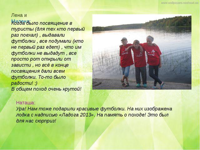 Лена и Милена: Когда было посвящение в туристы (для тех кто первый раз поехал...