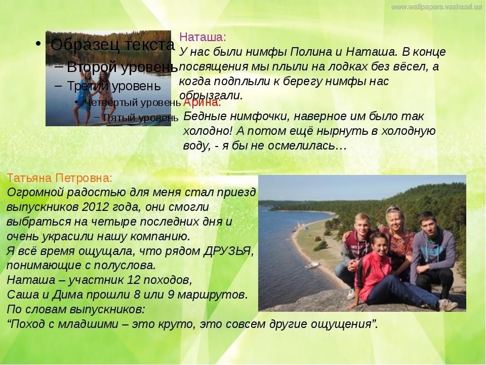 Наташа: У нас были нимфы Полина и Наташа. В конце посвящения мы плыли на лодк...