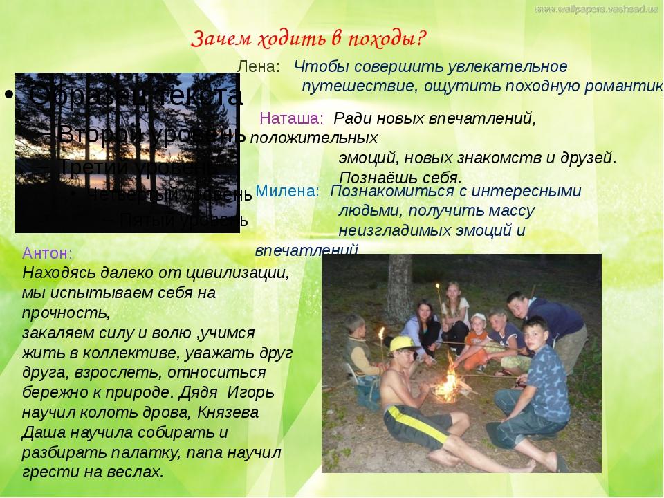 Лена: Чтобы совершить увлекательное путешествие, ощутить походную романтику....