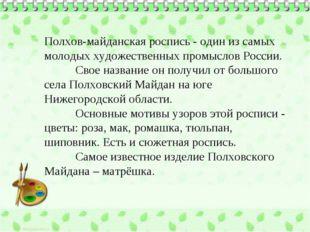 Полхов-майданская роспись - один из самых молодых художественных промыслов Ро