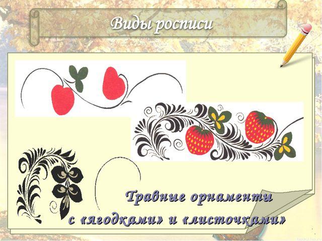 с «ягодками» и «листочками» Травные орнаменты
