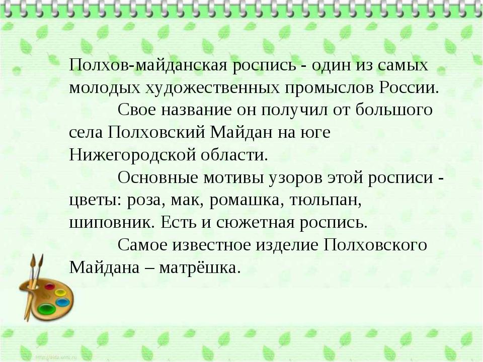 Полхов-майданская роспись - один из самых молодых художественных промыслов Ро...