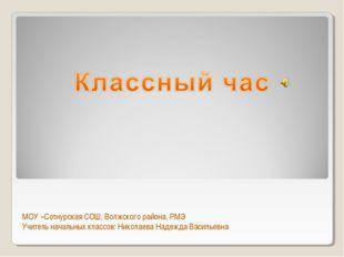 МОУ «Сотнурская СОШ, Волжского района, РМЭ Учитель начальных классов: Николае