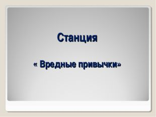 Станция « Вредные привычки»