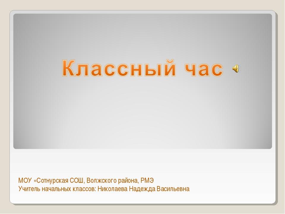 МОУ «Сотнурская СОШ, Волжского района, РМЭ Учитель начальных классов: Николае...