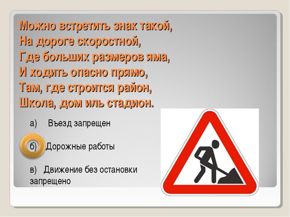 Можно встретить знак такой, На дороге скоростной, Где больших размеров яма,...