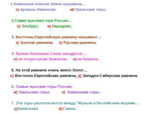 1.Каменным поясом Земли называли… с) вулканы Камчатки; м) Уральские горы. 2.