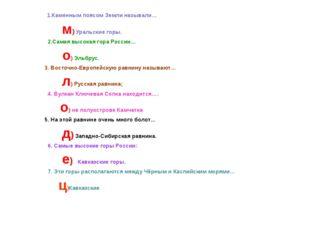 1.Каменным поясом Земли называли… м) Уральские горы. 2.Самая высокая гора Ро