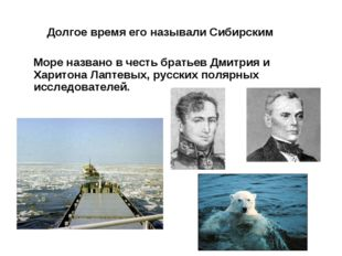 Мо́ре Ла́птевых Долгое время его называли Сибирским Бо́льшую часть года оно п