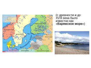 Балти́йское мо́ре (c древности и до XVIII века было известно как «Варяжское м
