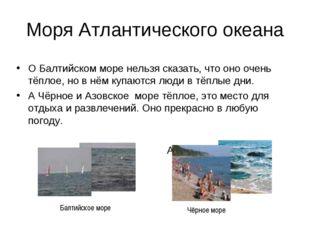 Моря Атлантического океана О Балтийском море нельзя сказать, что оно очень тё