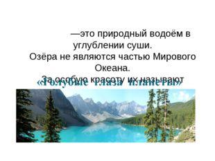 О́зеро —это природный водоём в углублении суши. Озёра не являются частью Миро