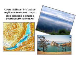 Озеро Байкал- Это самое глубокое и чистое озеро. Оно внесено в список Всемирн