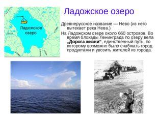 Ладожское озеро Древнерусское название — Нево (из него вытекает река Нева.) Н
