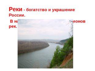 Реки - богатство и украшение России. В нашей стране более 2 миллионов рек.