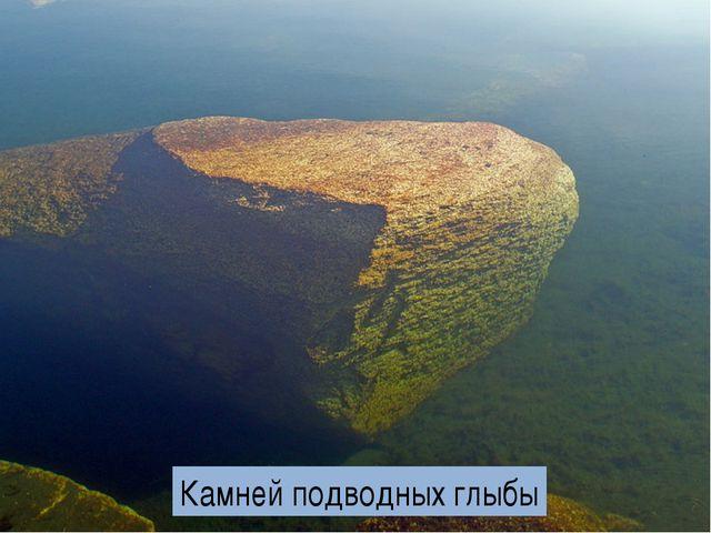 Камней подводных глыбы
