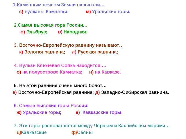 1.Каменным поясом Земли называли… с) вулканы Камчатки; м) Уральские горы. 2....