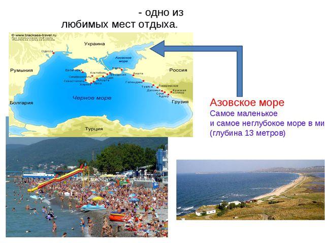 Чёрное мо́ре - одно из любимых мест отдыха. Азовское море Самое маленькое и с...