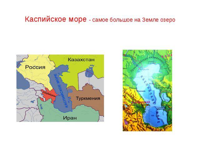 Каспийское море - самое большое на Земле озеро