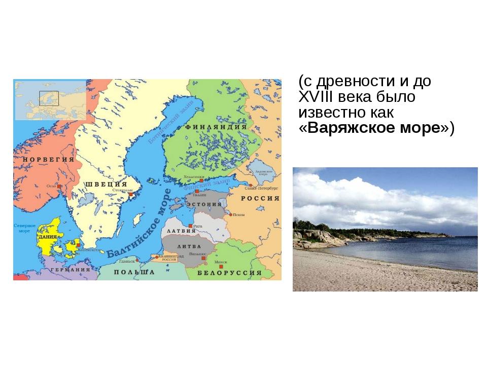 Балти́йское мо́ре (c древности и до XVIII века было известно как «Варяжское м...