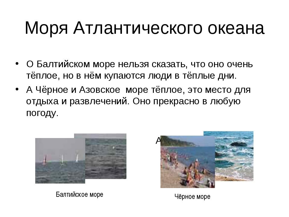 Моря Атлантического океана О Балтийском море нельзя сказать, что оно очень тё...