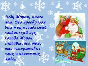 Деду Морозу много лет. Его прообразом был так называемый славянский дух холод