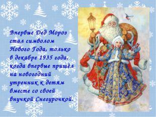 Впервые Дед Мороз стал символом Нового Года, только в декабре 1935 года, когд