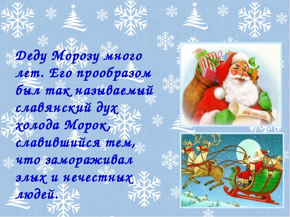 Деду Морозу много лет. Его прообразом был так называемый славянский дух холод...