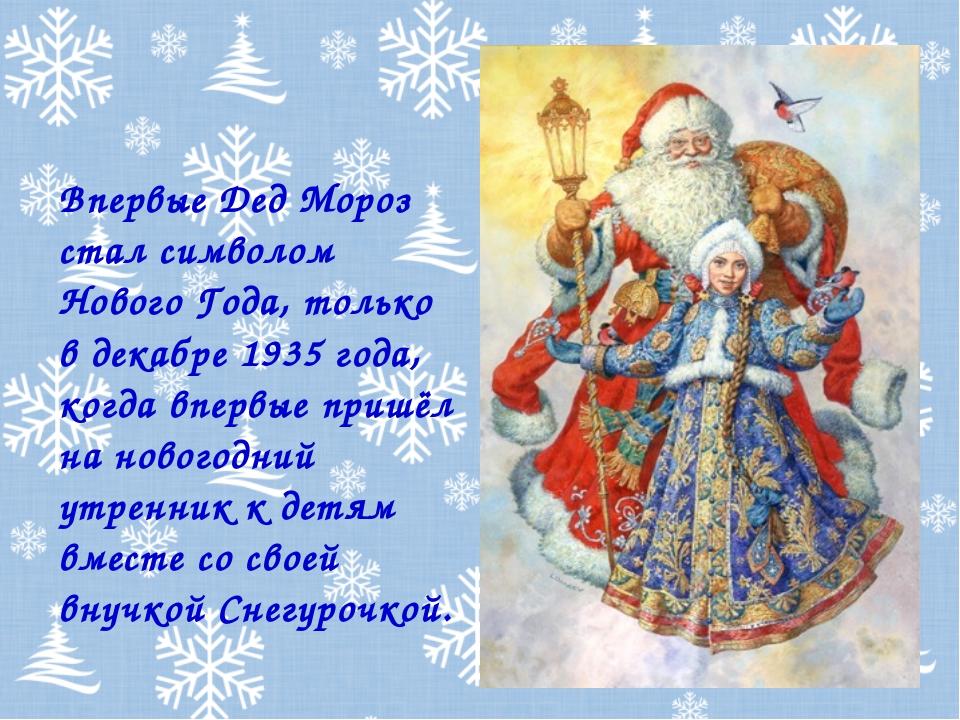 Впервые Дед Мороз стал символом Нового Года, только в декабре 1935 года, когд...