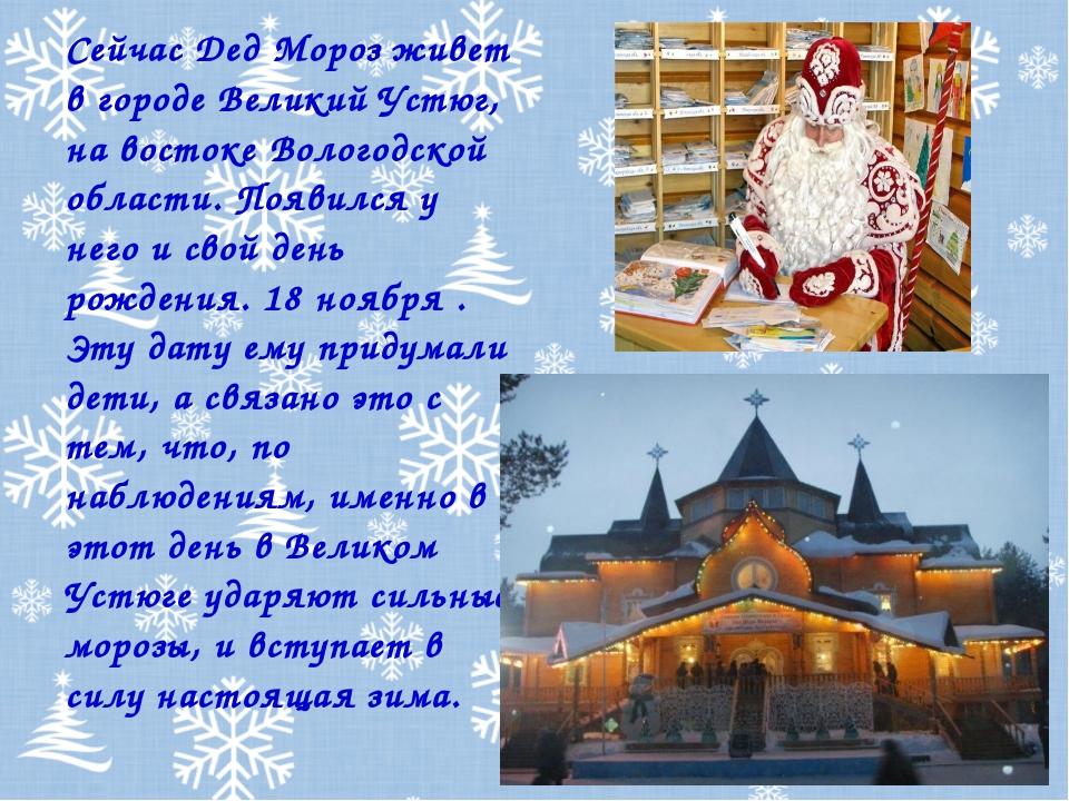Сейчас Дед Мороз живет в городе Великий Устюг, на востоке Вологодской области...