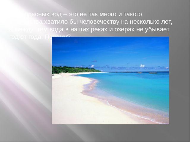 2,5℅ пресных вод – это не так много и такого количества хватило бы человечест...
