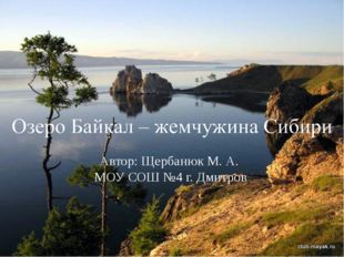 Автор: Щербанюк М. А. МОУ СОШ №4 г. Дмитров