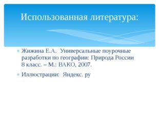 Жижина Е.А. Универсальные поурочные разработки по географии: Природа России 8