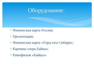 Физическая карта России; Презентация; Физическая карта «Горы юга Сибири»; Кар
