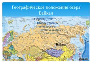 Географическое положение озера Байкал Байкал